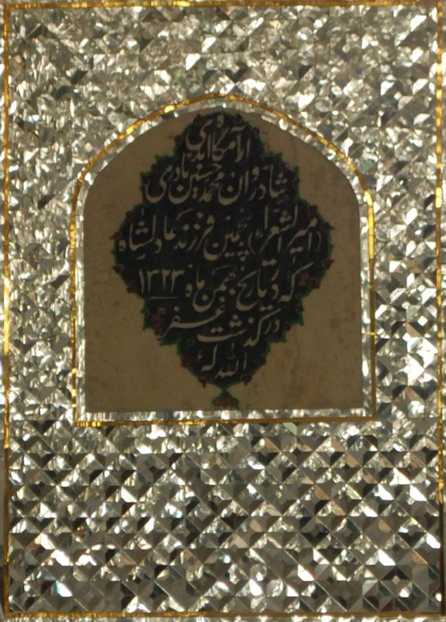 آرامگاه ابدی شادروان محمدحسین نادری ( امیرالشعرا ) پنجمین فرزند ( احتمالن منظور پنجمین نسل بوده ) عادلشاه که در تاریخ بهمن ماه 1323 درگذشت , غفرالله له .