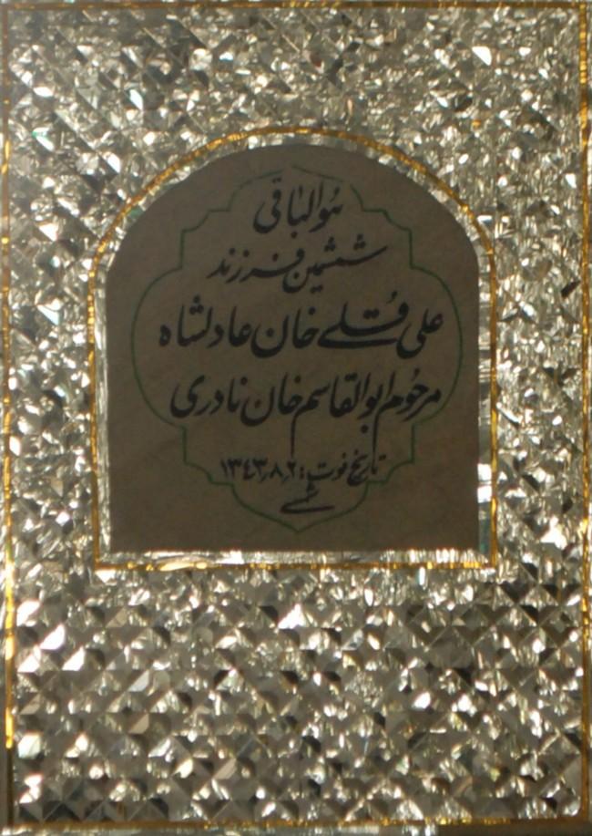 هوالباقی , ششمین فرزند علی قلی خان عادلشاه ( همان نسل ششم احتمالی ) مرحوم ابوالقاسم خان نادری , تاریخ فوت 1343/8/2 شمسی .